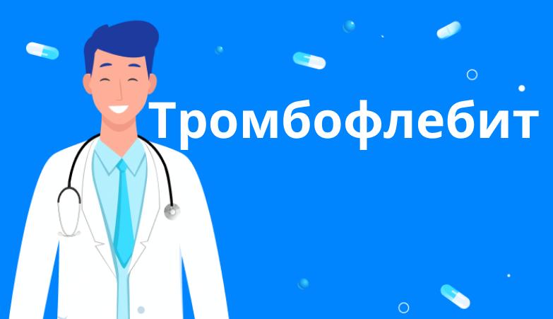 Тромбофлебит: симптомы патологии и способы лечения