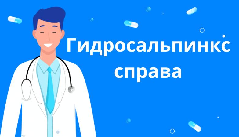 Симптомы гидросальпинкса справа