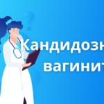 Кандидозный вагинит: причины и симптомы Arimed