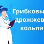 Грибковый и дрожжевой кольпит: симптомы и лечение Arimed