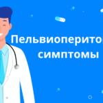 Основные симптомы пельвиоперитонита Arimed