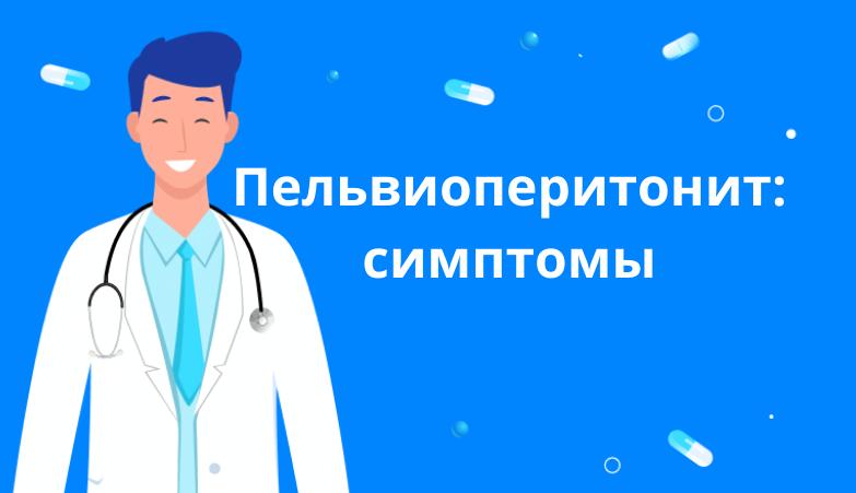 Основные симптомы пельвиоперитонита