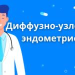Диффузно-узловой эндометриоз. Что означает? Arimed