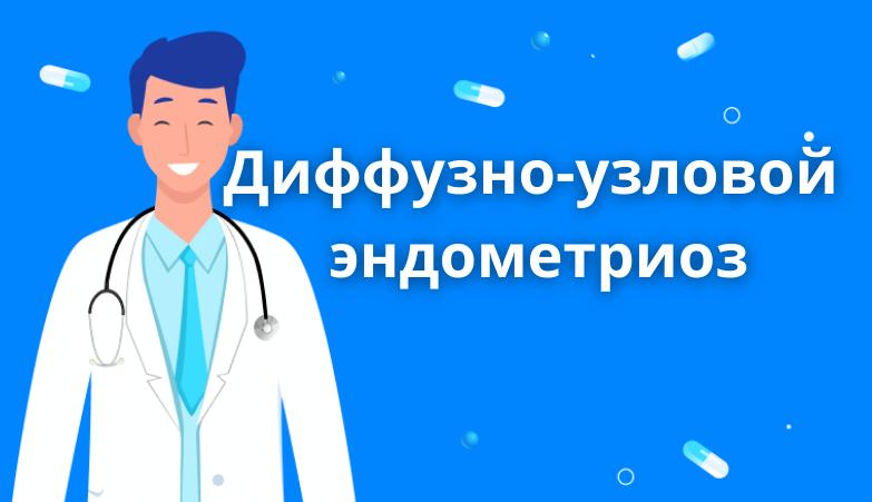 Диффузно-узловой эндометриоз. Что означает?