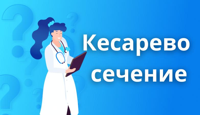 Кесарево сечение: как избежать осложнений после операции?