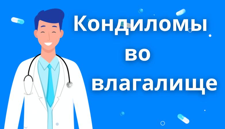 Кондиломы во влагалище: причины появления