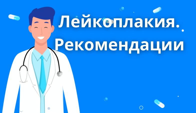 Лейкоплакия шейки матки — клинические рекомендации