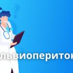 Криптогенный пельвиоперитонит Arimed