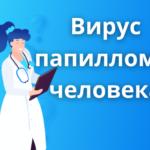Вирус папилломы человека (ВПЧ) Arimed