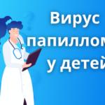 Вирус папилломы у детей: причины патологии Arimed