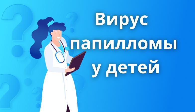 Вирус папилломы у детей: причины патологии