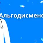 Альгодисменорея Arimed