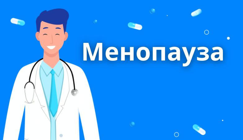 Менопауза: причины развития