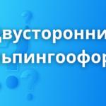 Двухсторонний сальпингоофорит Arimed