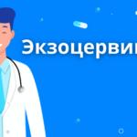 Экзоцервицит: признаки и лечение Arimed