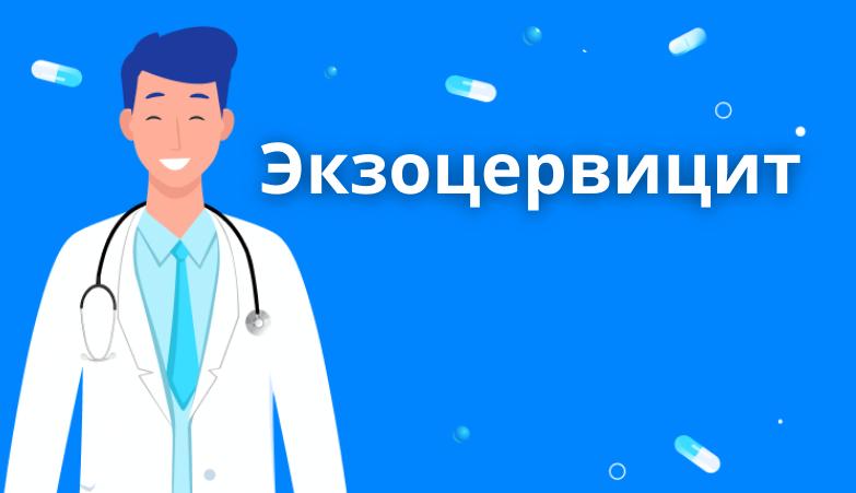 Экзоцервицит: признаки и лечение