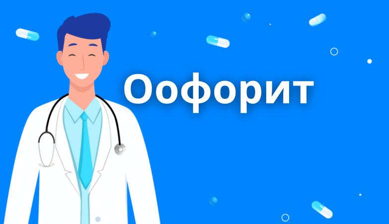 Что такое оофорит?