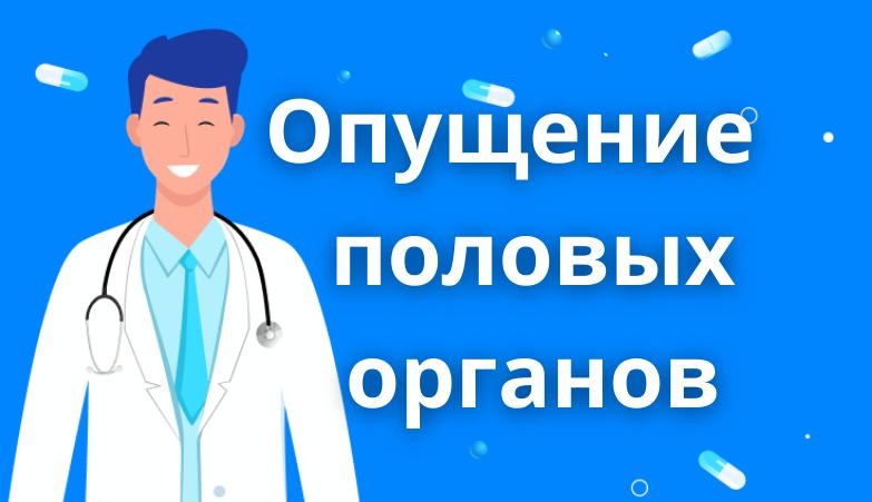 Опущение и выпадение половых органов