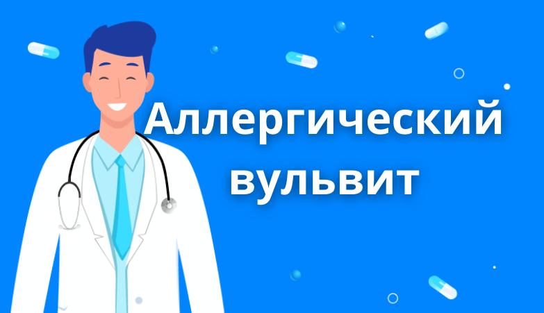 Аллергический вульвит: симптомы и лечение