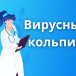 Вирусный кольпит: симптомы и лечение Arimed